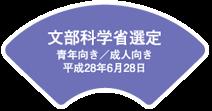 田辺鶴瑛の「介護講談」文部科学省選定青年向き/成人向き平成28年6月28日